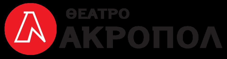 ΘΕΑΤΡΟ ΑΚΡΟΠΟΛ - THEATRO AKROPOL