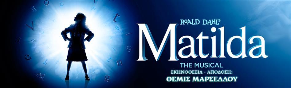 Matilda - Θέατρο Ακροπόλ