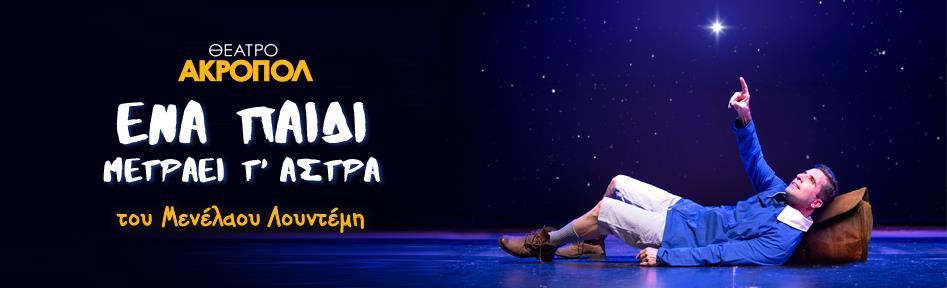 Ένα Παιδί Μετράει Τ' Άστρα στο Θέατρο Ακροπόλ