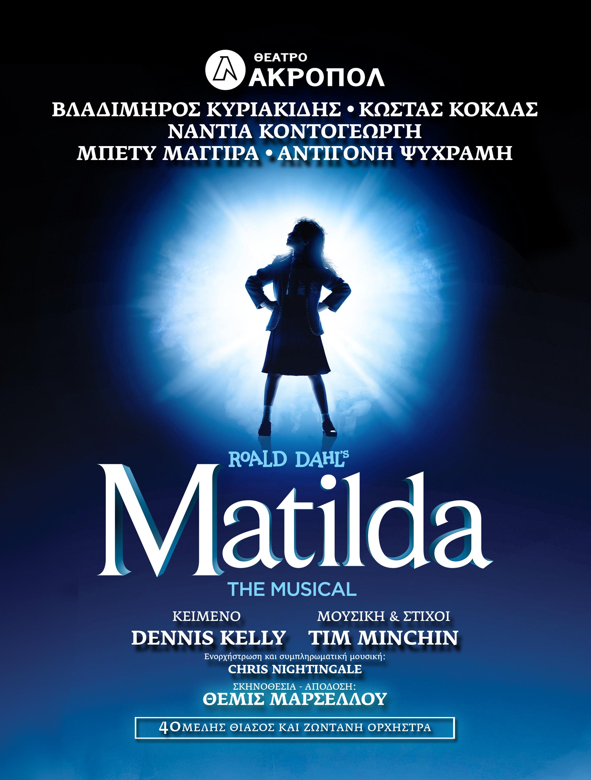 Η αφίσα του Ματίλντα Το Μιούζικαλ:
